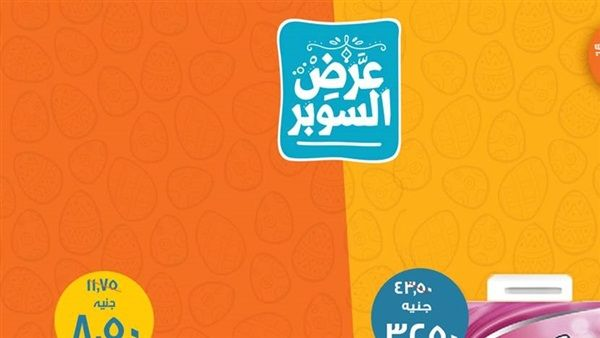 عرض شحن كارت 450 دقيقة من اورانج عرض السوبر 2019 2020 من Orange مصر Enamel Pins Enamel