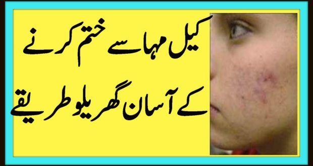 Urdu beauty tips totkay