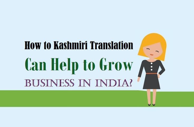 How to #Kashmiri_Translation Can Help to Grow Business in #India?  #business #Kashmiri #language