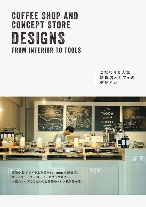 こだわり&人気雑貨店とカフェのデザイン