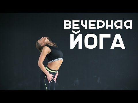Вечерняя йога для начинающих [Workout | Будь в форме] - YouTube