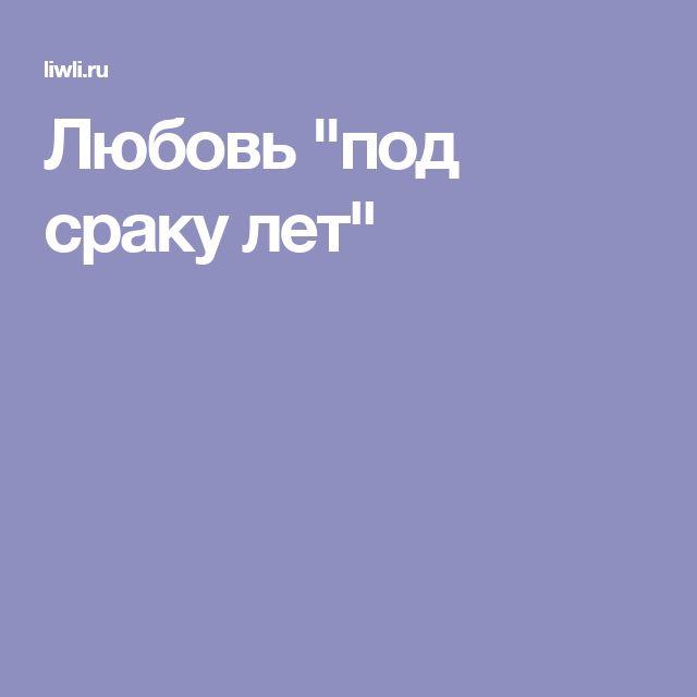 """Любовь """"под сраку лет"""""""