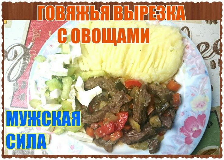 """Говяжья вырезка с овощами и с мятой картошкой """"МУЖСКАЯ СИЛА """" + салат. Р..."""