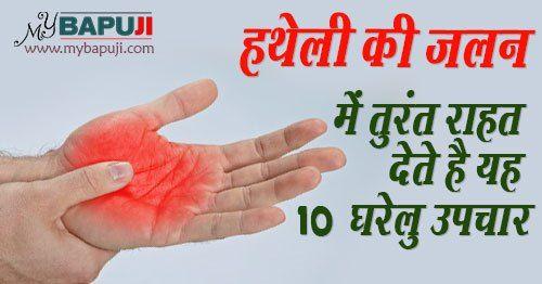 हथेली की जलन में तुरंत राहत देते है यह 10 घरेलु उपचार | burning sensation in hands and feet home remedies    ________    आसाराम बापूजी ,आसाराम बापू , आशाराम बापू , सत्संग    #asharamjibapu ,#bapu, #bapuji ,#asaram, #ashram, #asaramji, #sant, #asharamji ,#asharam ,#mybapuji