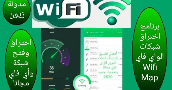 تحميل تنزيل برنامج اختراق شبكات الواي فاي Wifi Map فتح واى فاي مجانا 2021 Map Wifi