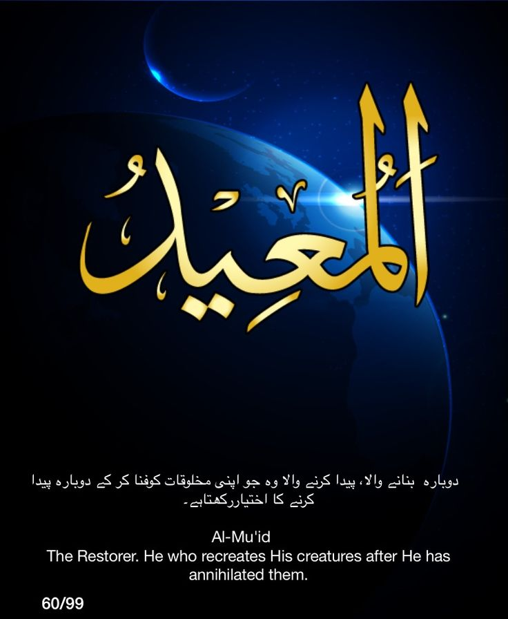 Al-Mu'id.  The Restorer.  He who recreates Gus creatures afte He has annihilated them