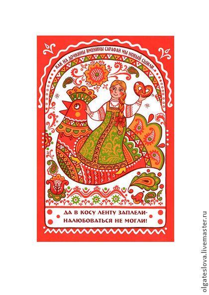 """Открытки на день рождения ручной работы. Ярмарка Мастеров - ручная работа Открытка""""Как на дочкины именины..."""". Handmade."""