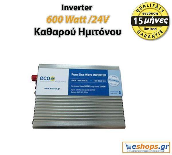 Eco 600 watt /24v καθαρού ημιτόνου φθηνα ινβερτερ φωτοβολταικων