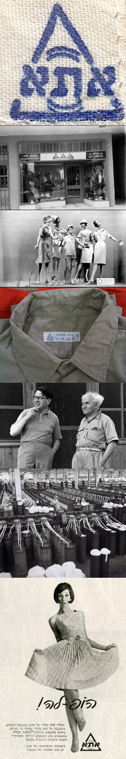 For decades, the ATA Textile Company was, if you'll pardon the pun, the very fabric of Israeli society. Everyone Israeli had a piece of ATA-produced clothing in their closet...