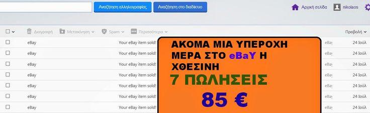 85 € κερδος