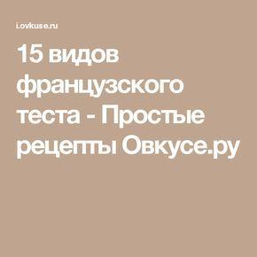 15 видов французского теста - Простые рецепты Овкусе.ру