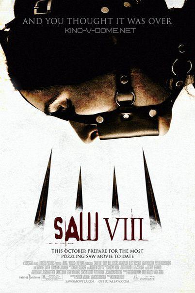 Пила 8: Наследие фильм