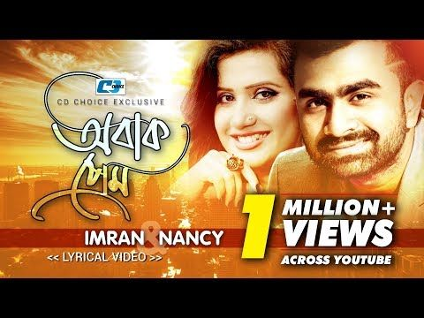 8 Obak Prem Imran Nancy Official Lyrical Video Bangla