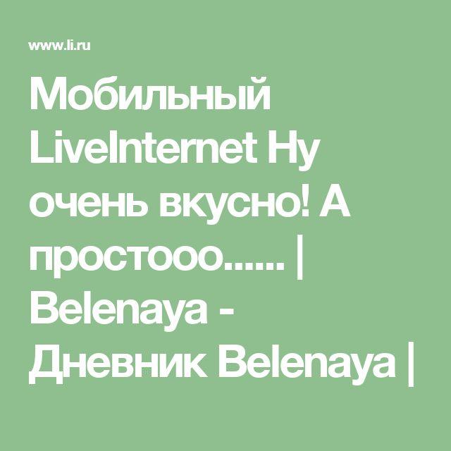 Мобильный LiveInternet Ну очень вкусно! А простооо...... | Belenaya - Дневник Belenaya |