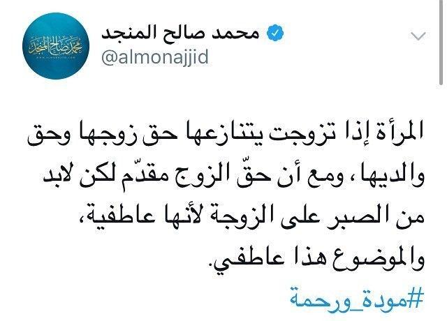 الزوجة وحق الزوج والأب Math Calligraphy Arabic Calligraphy