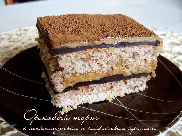 Ореховый торт.