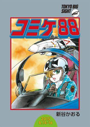 コミックマーケット88カタログ(冊子版) 表紙:新谷かおる(サークル:八十八夜)