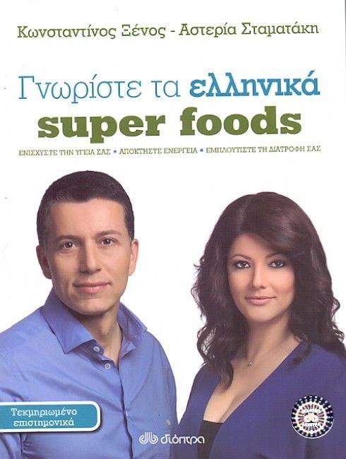 ΓΝΩΡΙΣΤΕ ΤΑ ΕΛΛΗΝΙΚΑ SUPER FOODS