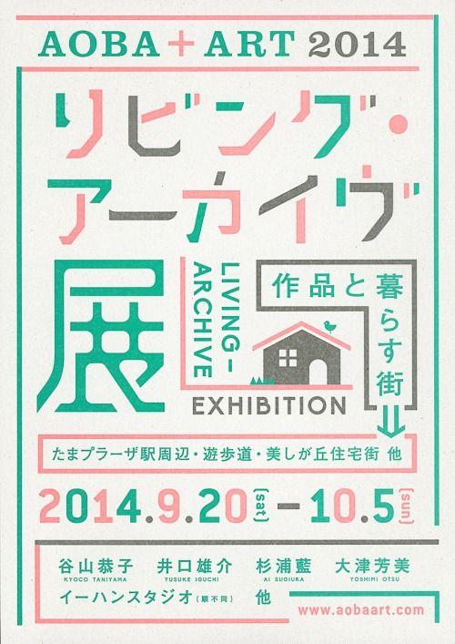 AOBA+ART2014リビングアーカイヴ展-作品と暮らす街- Design:SasakiShun CL:AOBA+ART