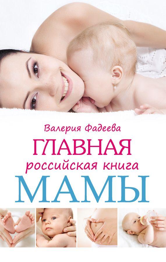 Книги по подготовке к родам скачать бесплатно