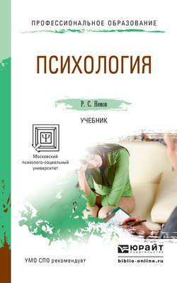 Скачать Психология. Учебник для СПО Роберт Семенович Немов FB2 EPUB TXT