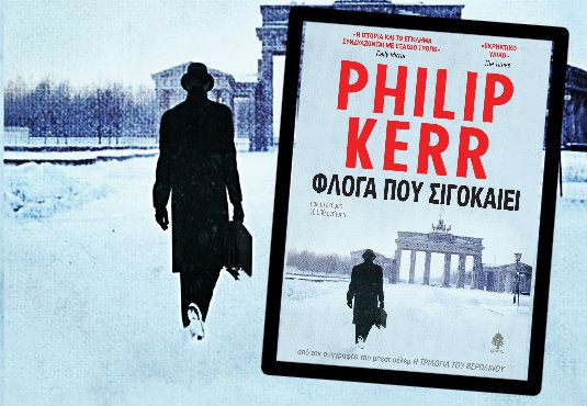 Don't cry for me, Bernie   Γράφει ο Διονύσης Μαρίνος #book #review #author Ekdoseis Kedros​  http://fractalart.gr/philip-kerr/