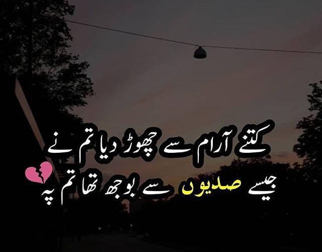 Pin By S ʜ ᴋ ᴀ ɴ ɴ ᴏ ɴ ʏ ᴍ ᴏ ᴜ On Urdu Poetry Corner Deep Words Urdu Poetry Urdu Quotes