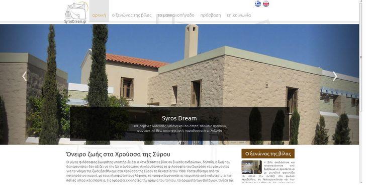 Η All about Business ολοκλήρωσε την ιστοσελίδα της εταιρείας ενοικίασης δωματίων, με έδρα την Σύρο, SYROSDREAM http://www.syrosdream.gr .Δείτε όλες τις τελευταίες δημιουργίες μας στο παρακάτω Link http://goo.gl/ff7D2p