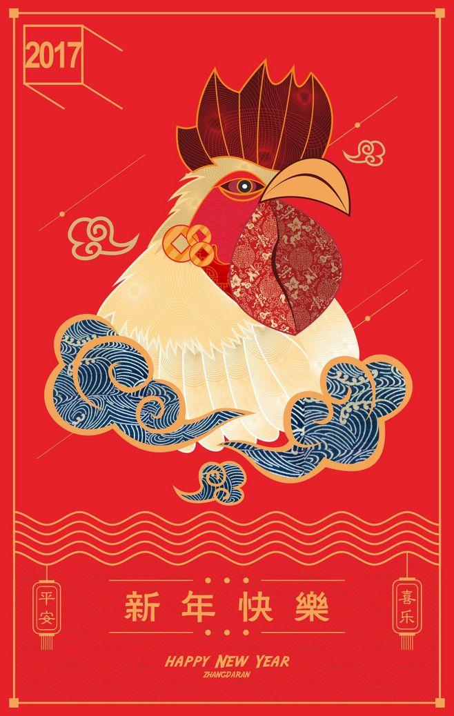 新年快乐#鸡年#生肖#节日#中国风#欢迎...