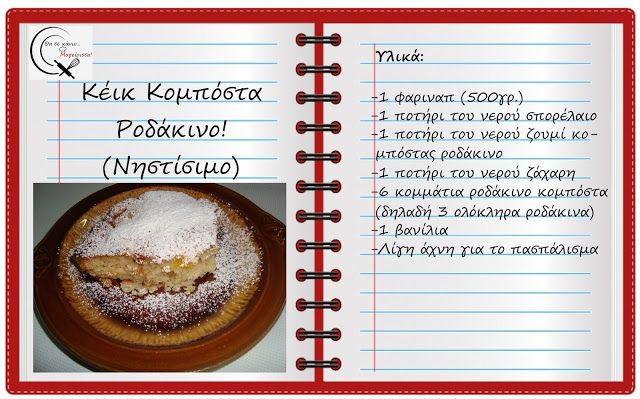 Θα σε κάνω Μαγείρισσα!: Κέικ Κομπόστα Ροδάκινο!