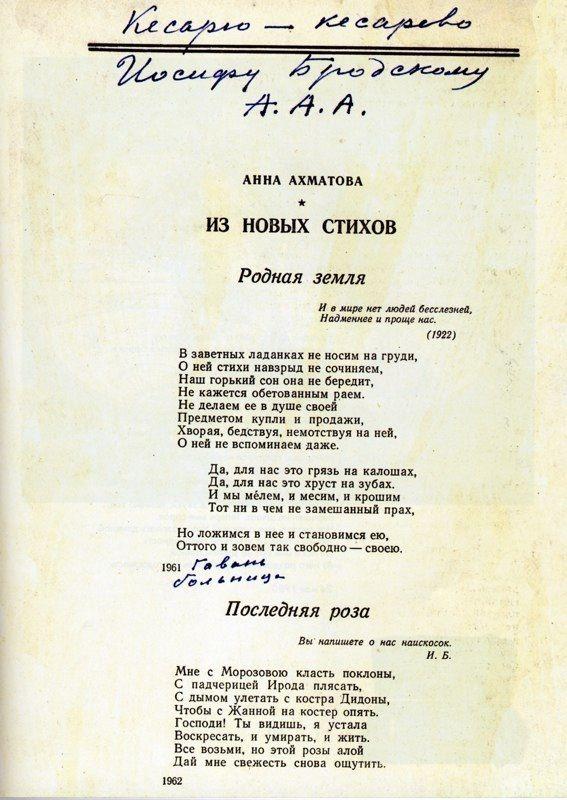 From Akhmatova to Brodsky; early 1960's