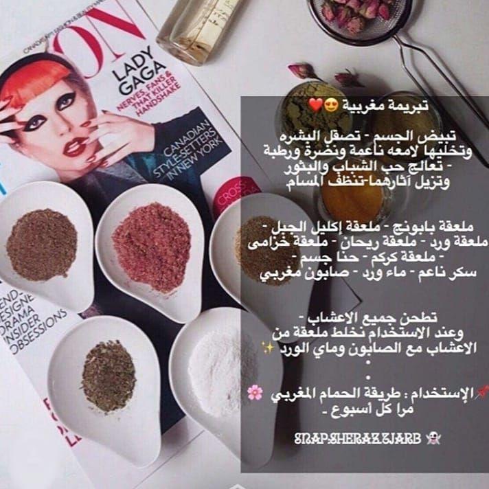 اكتب اسم من أسماء الله الحسنى Follow Banat Skincare جمالك حواء جمالك جمالك سيدتي مكياج خلطا Beauty Skin Care Routine Skin Care Women Skin Care