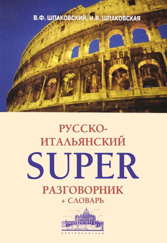 Русско-итальянский суперразговорник и словарь #чтение, #детскиекниги, #любовныйроман, #юмор, #компьютеры