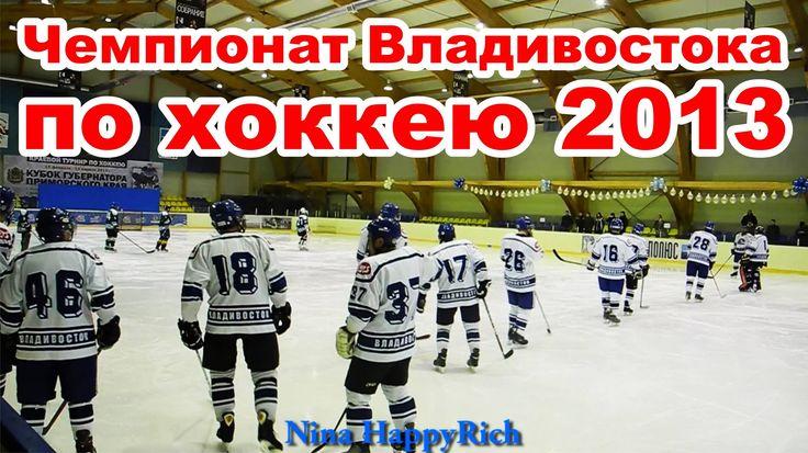 #NHR #Хоккей, чемпионат Владивостока 2013