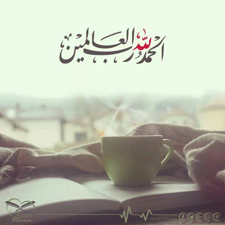 الحمد لله على نعمة الصباح الحمد لله على نعمة الأمل الحمد لله على نعمك ربي صباحكم حسن الظن بالله Quran Passion Glassware
