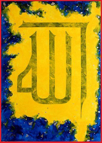 Allah, Kufic Script.