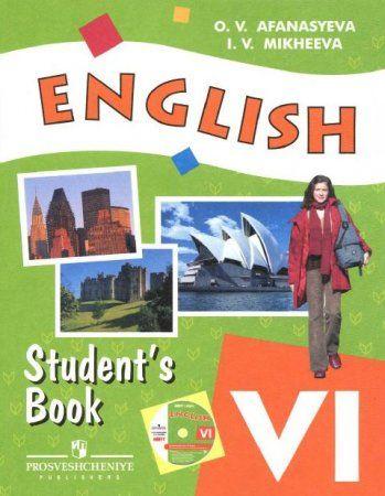 Учебник Английский язык 5 класс Афанасьева 2012