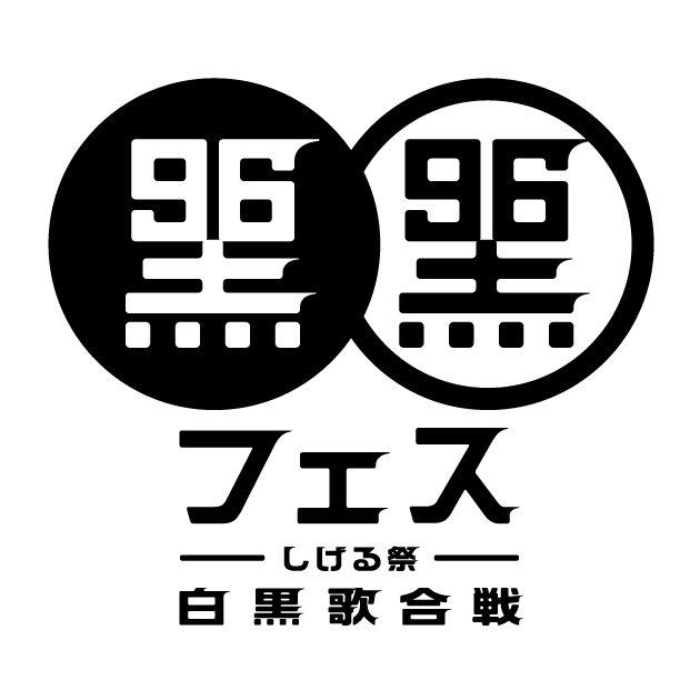 黒フェス しげる祭 ~白黒歌合戦~