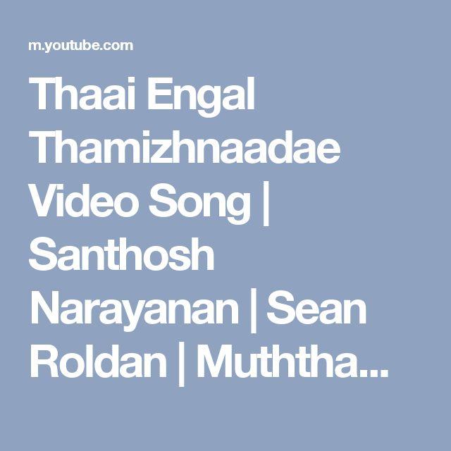 Thaai Engal Thamizhnaadae Video Song   Santhosh Narayanan   Sean Roldan   Muththamizh   DooPaaDoo - YouTube