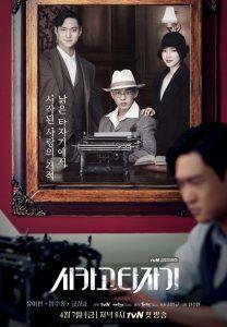 Chicago Typewriter adalah Serial Drama Korea Selatan Terbaru 2017 yang di sutradarai oleh Kim Cheol-Kyu dan ditulis oleh Jin Soo-Wan. Drama ini juga dibintangi oleh Yoo Ah-In, Im Soo-Jung dan Go Kyung-Pyo yang penayangannya dimulai tanggal 7 April 2017.