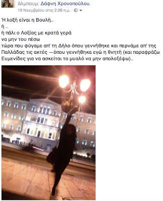 Δάφνη Χρονοπούλου: 'Γυναικείου ανταγωνισμού' το θλιβερόν τίμημα