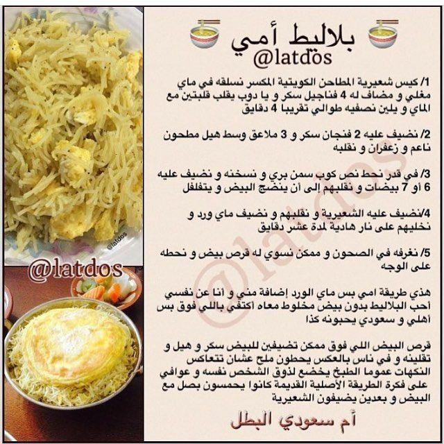 مطبخ وطبخات أم سعودي Latdos2 Instagram Photos And Videos Food Sls
