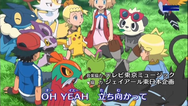 Pokemon XY Third Opening  https://www.youtube.com/watch?v=aFEYPASLEp0