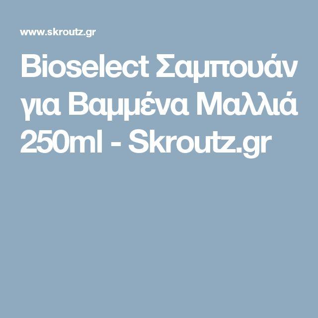Bioselect Σαμπουάν για Βαμμένα Μαλλιά 250ml - Skroutz.gr