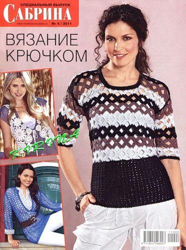 """Сабрина. Спецвыпуск № 4 2011 """"Вязание крючком"""""""