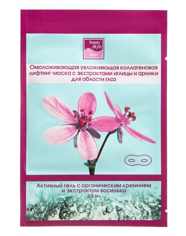 Маска для глаз омолаживающая Beauty Style с арникой и иглицей купить от 59 руб в Созвездии красоты