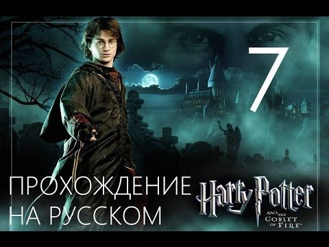 Гарри Поттер и Кубок Огня Прохождение на русском Часть 7