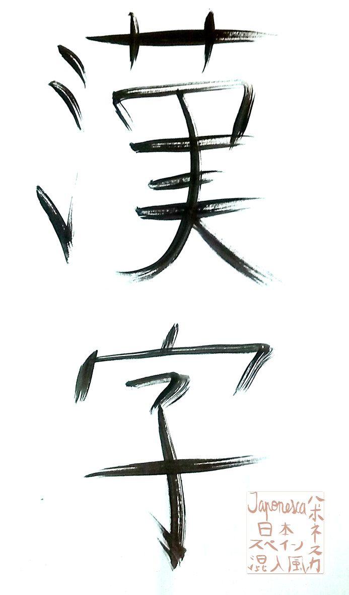 """Así se escribe """"kanji"""" en kanji japonés"""
