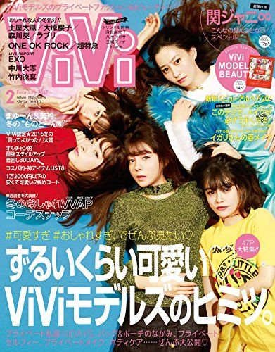 ViVi Feb 2017 issue - ViVi fashion magazine for 20s women 2017