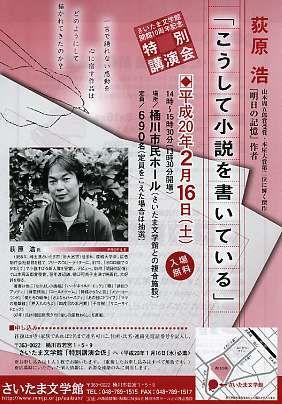 講演会・講座などの情報:さいたま文学館NEWS:So-netブログ
